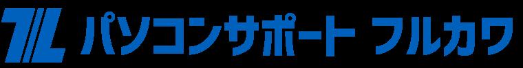PC出張修理・設定・データ復旧 パソコンサポートフルカワ | 豊橋・豊川・田原・湖西市