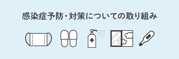 感染症予防・対策についての取り組み